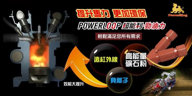 powerloop 超能利·勁油力 提升馬力 更加環保