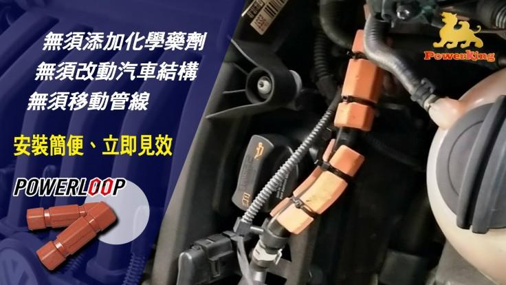 powerloop 超能利·勁油力 無須添加化學藥劑 無須改動汽車結構 無須移動管線