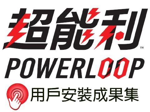 powerloop 超能利·勁油力 用戶安裝成果集