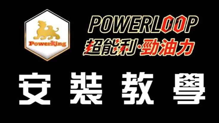 powerloop 超能利·勁油力 安裝教學影片