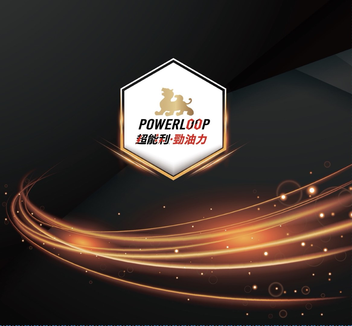 Powerloopㄧ超能利•勁油力