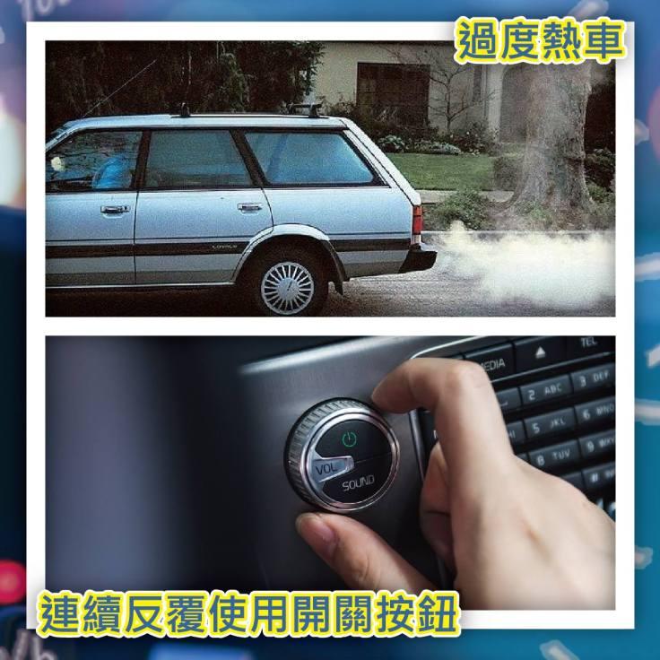 過度熱車、連續反覆使用開關按鈕