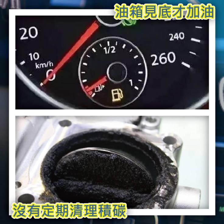 油箱見底才加油、沒有定期清理積碳