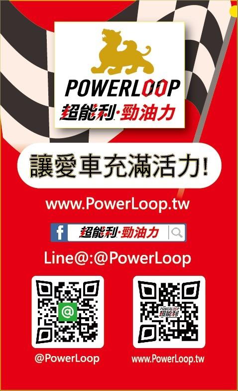 powerloop 超能利·勁油力 讓愛車充滿活力