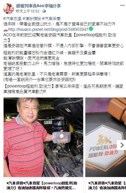 📣powerloop 超能利·勁油力📣省油除碳又有力!📣汽車神器📣甜蜜列車長ACO幸福分享