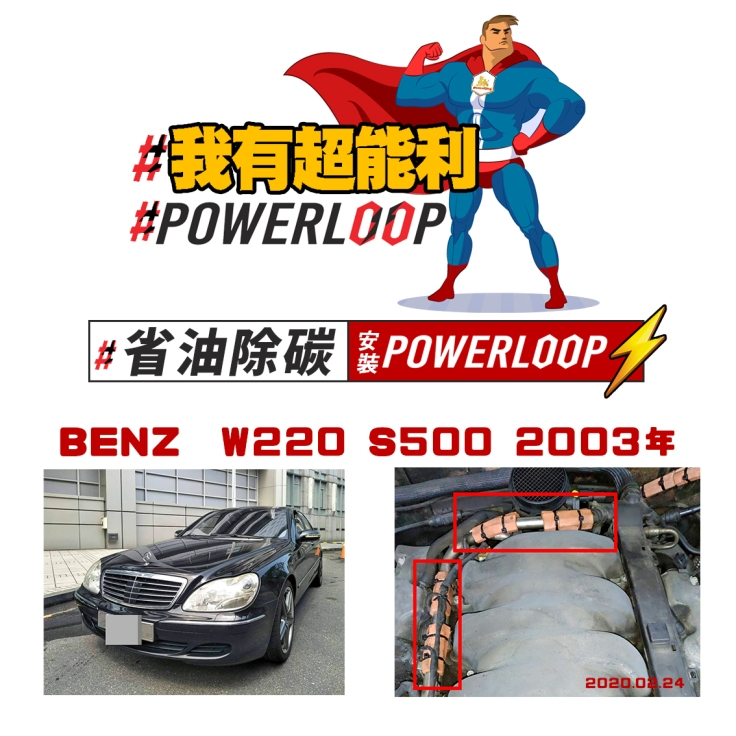 #省油除碳安裝POWERLOOP Benz W220 S500
