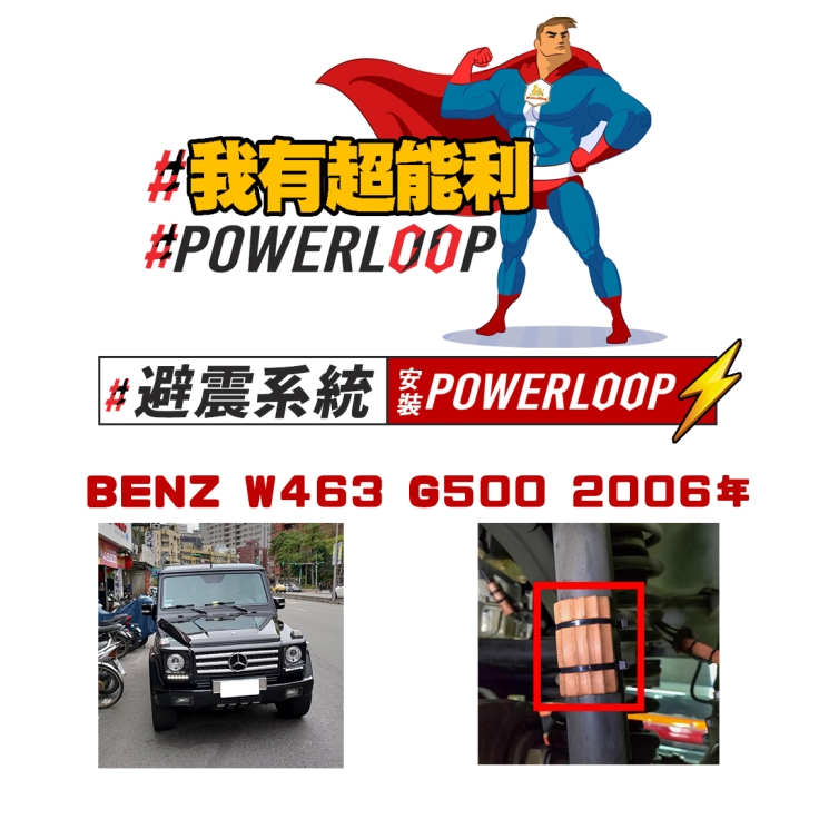 #避震系統安裝POWERLOOP Benz W463 G500