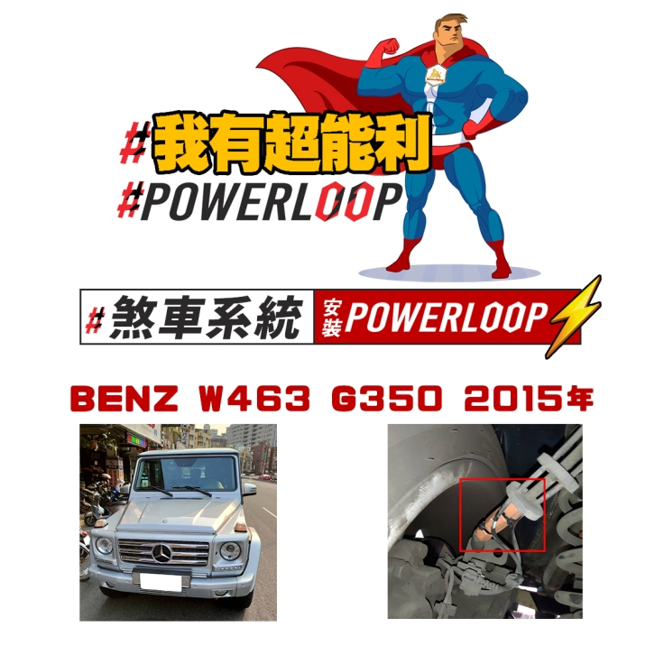 #煞車系統安裝POWERLOOP Benz W463 G350