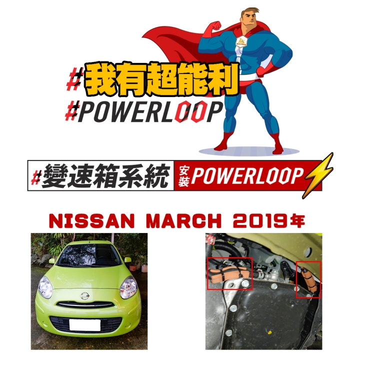 #油壓系統安裝POWERLOOP Nissan March