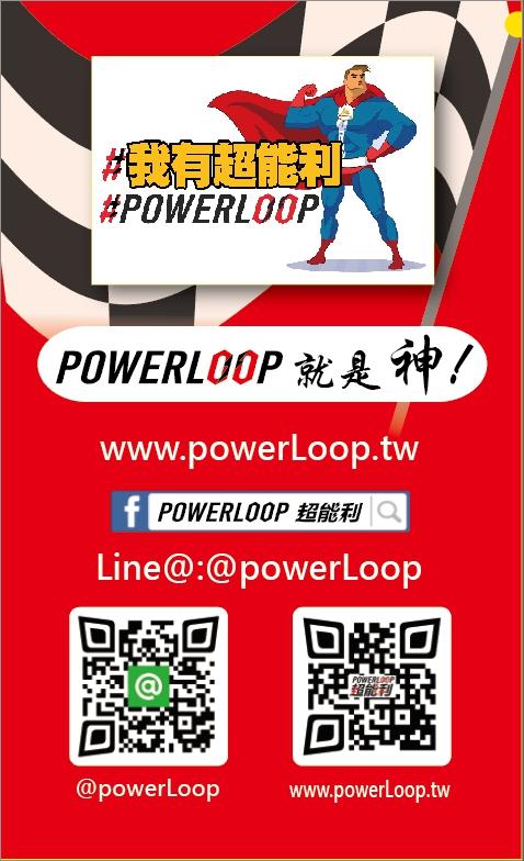 POWERLOOP就是神! POWERLOOP超能利產品說明卡